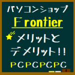 BTOパソコンショップFrontier