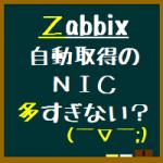 zabbixローレベルディスカバリで取得されるNICが多すぎる