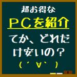 格安PC,Lenovo