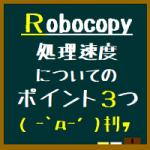 robocopy,処理速度,遅い